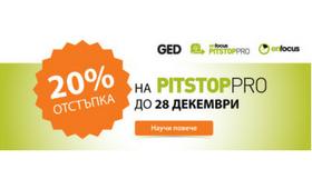 20% отстъпка за PitStop Pro до 28 декември! Не чакайте повече!