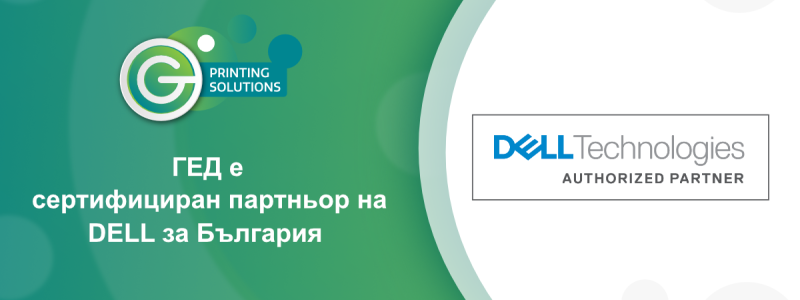 ГЕД е новият сертифициран партньор на DELL Technologies