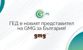 Горди сме, че ГЕД стана официалният представител на GMG за България