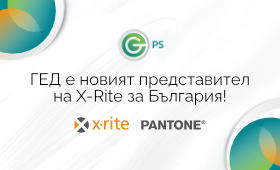 ГЕД е новият представител на X-Rite за България