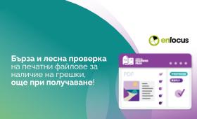 Първа проверка на клиентския файл с лесния за употреба софтуерен инструмент Enfocus BoardingPass
