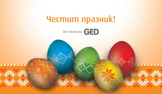 Великденски неволи - обичая научи, от козунака не кради!