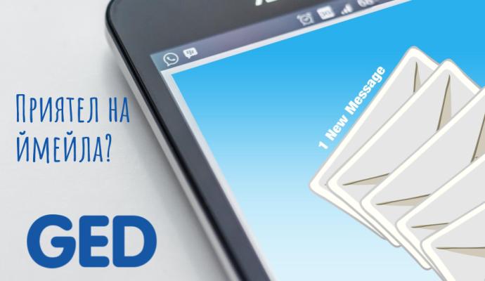 """Кога GDPR е """"приятел"""" на имейлите?"""