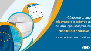 Обновете своето оборудване, софтуер и печатни машини по европейска програма
