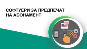 5 софтуера, които могат да се използват на абонамент