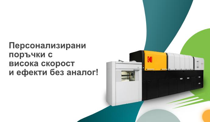 5 печатни ефекта от една дигитална машина с класически стил